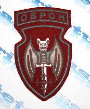 MILITARY PATCH POLICE RUSSIA OBRON SPECIAL UNIT SWAT ORIGINAL