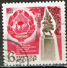 Russia Petroleum Oil Exploration Derricks in Romania stamp 1969