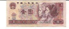 1980 China  1 Yuan  Yi Yuan Note  Gorgeous Zhongguo Renmin Yinhang Note