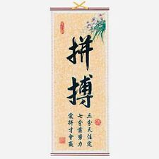 CHINESE CALLIGRAPHY WALL HANGING SCROLL - PIN BE (ACCEPT A CHALLENGE)