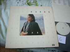 a941981 Sarah Chen  陳淑樺 歌集 HK LP (C) White Promo Label with Promo Paper