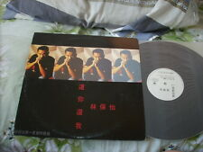 a941981 Bowie Lam LP Single  林保怡 HK TV Actor / Singer 還你還我