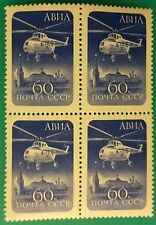 Russia (Soviet Union) USSR 1960 MNH block of 4 stamps Helicopter over Moscow