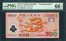 China, Peoples Republic 2000 P-902 PMG Gem UNC 66 EPQ 100 Yuan *Polymer*