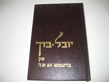 YIDDISH Jubilee Book of Branch 611 Worman's Circle JUDAICA Yovel=Bukh fun Brench