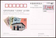 China PRC 1998 JP74 Posts & Telecommunications Stationery Card Unused #C26287