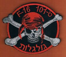 ISRAEL IDF AIR FORCE THE 1st  FIGHTER SQUADRON  F16 PATCH