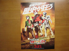 TheSuperHeroGreatWar GP KAMEN RIDER 3-Go MOVIE FLYER mini poster ver.2Japanese