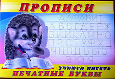 First Russian Handwriting Propisi Learning to write Alphabet РУССКИЕ ПРОПИСИ