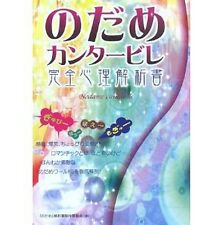 Nodame Cantabile Decipher Book