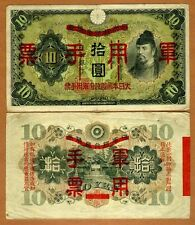 China, Japanese Military 10 Yen, ND (1938) P-M26a, WWII, F