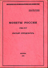 Coins of Russia and the USSR, 1700-1917 Moscow Numismatic Society, 1991. SCARCE