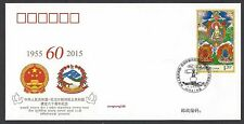 CHINA 2015  PFTN-WJ2015-13 FDC 60th Diplomatic Relation with Napel 尼泊爾