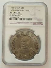 1912, Republic China, Li Yuan Hung, Silver Dollar, L&M 43, NGC AU Details - R!