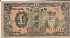 China Manchukuo Manchuria banknote  1 yuan   (1937)  B110  P-J130  VF