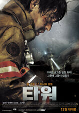 "KOREAN MOVIE ""The Tower"" DVD/ENG SUBTITLE/REGION 3/ KOREAN FILM"