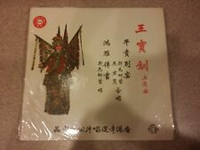 VINTAGE Chinese Cantonese Opera  LUCKY RECORDS 33-1/3 Hong Kong LP177 EX-4677