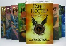 Harry Potter Complete Book Series J. K. Rowling 8 Books Russian NEW Гарри Поттер