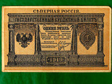 "Russian 1 Rouble Banknote, ""North Russia"" (Северная Россия). Good Condition"