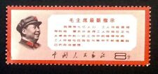 China PRC 1968 W13 Directive of Chairman Mao Sc#999 MNH OG