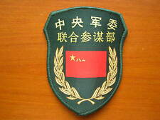 15's series China PLA Joint Staff Department of CMC Patch