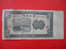 PRC CHINA 1948 KUANTUNG 100 Yuan P-S3449 Communist banknote REAL !