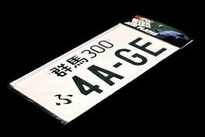 4AGE ENGINE TAG JDM AUTHENTIC EMBOSSED JAPANESE LICENSE PLATE COROLLA GTS AE86