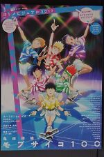 JAPAN Otome Visual 2017 (Pin-up Book) Mob Psycho 100,Yuri on Ice W/Clear File