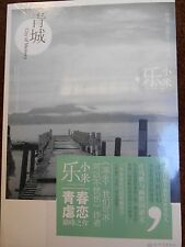 City of Memory by Leiaomi Works new paperback Chinese edition