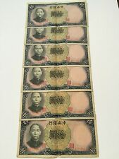1936 China -The Central Bank of China 10 Yuan Banknote -Wholesale 6 bills -