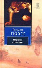 Hermann Hesse   Книга Германа Гессе - Нарцисс и Златоуст