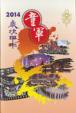 SCOUTS OF CHINA (TAIWAN) - SCOUT DIARY 2014 (NEW, COLOUR & NOT FOR SALES)