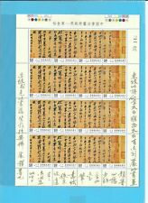 China Taiwan Stamp(SC3003A~D)!-1995-專346(675)-Cold Food Observance -Full S/S-MNH