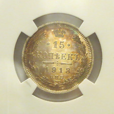 R1! Rare. Russia 15 kopecks 1913 EB Proof NGC PF64. Ex. Sincona.