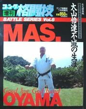 GOOD BYE GOD HAND MAS OYAMA PHOTOGRAPHIC BIOGRAPHY OF OYAMA MASUTATSU KYOKUSHIN
