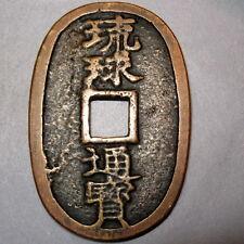 COA Samurai Treasure RARE Large 100 mon Ryuukyuu Tsuuhou