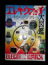 Erectric Watch Super Collection book LED casio g shock pulsar seiko digital