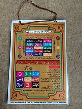 Laminated Dua For House And Shop Quranic Hang Up Barakah