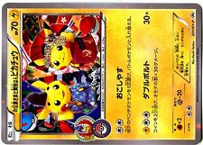 PROMO POKEMON JAPANESE CARD N° 221/XY-P PIKACHU Kyoto center Glossy Stared