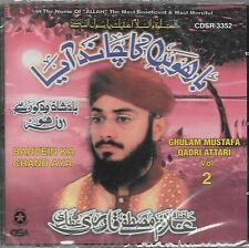 BARVEIN KA CHAND AYA - GHULAM MUSTAFA QADRI ATTARI - VOL 2 - NEW NAAT CD