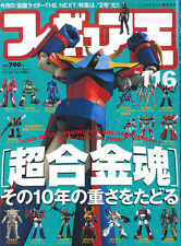 JAPAN FIGURE BOOK SOUL OF CHOGOKIN MAZINGA ROBOT GRENDIZER GOLDORAK SAINT SEIYA