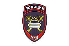 RUSSIAN SLEEVE PATCH POLICE OFFICER ROAD TRAFFIC PATROL INTERNAL AFFAIRS CAR#