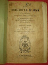 "Greek Orthodox book ""ΕΙΡΜΟΛΟΓΙΟΝ ΚΑΤΑΒΑΣΙΟΩΝ"" a liturgies accompanied by notes"