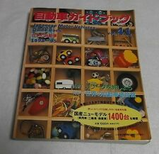 Japanese Motor Vehicles Guide Book #41 1994-1995
