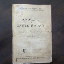 1915 Далекий Край- Путешествие Урянхайской- Урянха́йский; URIANKHAI Trip RUSSIAN