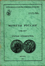 Coins of Russia and the USSR, 1700-1917 Moscow Numismatic Society, 1992. EDITION