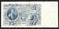 Russia, 1912, Used 500 Roubley banknote in good condition