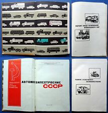 RARE 1967 Russian Book Manual Soviet Automobile Production USSR 5 000 pcs Cars