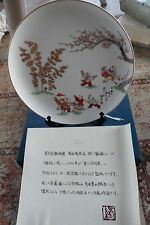 Collector Plate : Warabe No Haiku Cherry Blossoms  #5079 NIB Fukogawa Porcelain