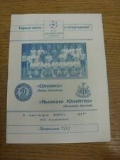 01/10/1997 Dynamo Kiev v Newcastle United [Champions League] (Pirate: 20 Pages,